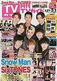 月刊TVガイド関西版 2020年 03 月号 [雑誌]