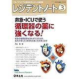 レジデントノート 2021年3月 Vol.22 No.18 救急・ICUで使う循環器の薬に強くなる! 〜緊急の循環管理を迷わず行うための、処方の考え方・具体的な使い方を教えます