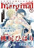 comic marginal : 7 (コミックマージナル)
