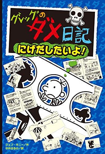 グレッグのダメ日記 にげだしたいよ!(日本語) (グレッグのダメ日記 12)