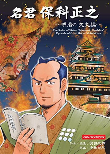 "The Ruler of Virtue ""Masayuki Hoshina"" Episode of Great fire at Meireki era (名君保科正之〜明暦の大火編〜English Edition)"