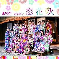 チアリーダー / 恋花火(【CDのみ】盤)