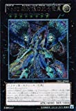 遊戯王 PRIO-JP040-UMT 《No.62 銀河眼の光子竜皇》 Ultimate