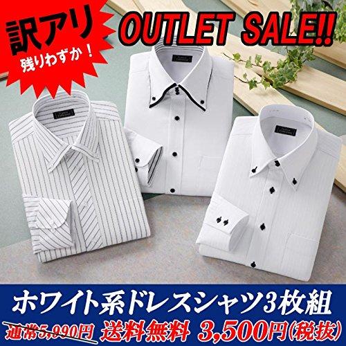 訳あり 特価 3枚SET メンズ ホワイト系 ドレスシャツ