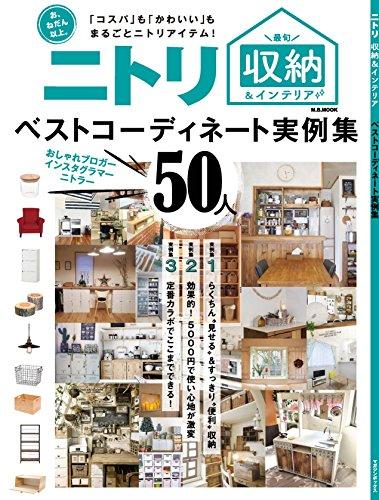 RoomClip商品情報 - ニトリ 収納&インテリア (M.B.MOOK)