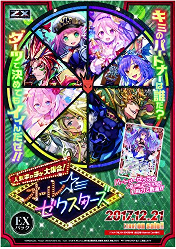 Z/X -Zillions of enemy X- EXパック第10弾 【E10】オール☆ゼクスターズ BOX