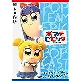ポプテピピック スペシャルイベント ~POP CAST EPIC!!~(DVD)