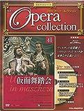仮面舞踏会 (DVDオペラ・コレクション Vol.41)
