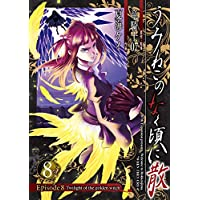 うみねこのなく頃に散 Episode8:Twilight of the golden witch 8巻 (デジタル版ガンガンコミックスJOKER)