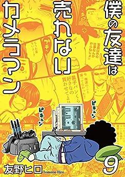 [友野ヒロ]の僕の友達は売れないカメラマン9 (コミックリベロ)
