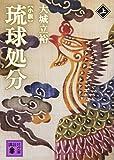 「小説 琉球処分(上) (講談社文庫)」販売ページヘ