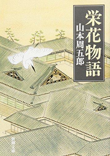 栄花物語 (新潮文庫)の詳細を見る