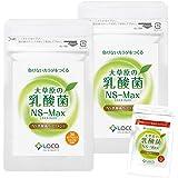 大草原の乳酸菌 NS-Max【2袋セット】◆8粒増量セット◆