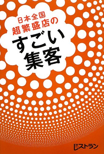日本全国 超繁盛店の すごい集客