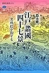 江戸諸國四十七景 名所絵を旅する (講談社選書メチエ)
