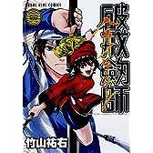 破戒劔師 3 (ヤングキングコミックス)