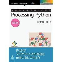 ドリル形式で楽しく学ぶ Processing-Python 改訂版 (Future Coders(NextPublish…