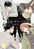 【Amazon.co.jp限定】午前0時のジオラマ(ペーパー付き) (ショコラコミックス)