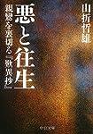 悪と往生 - 親鸞を裏切る『歎異抄』 (中公文庫 や 56-4)