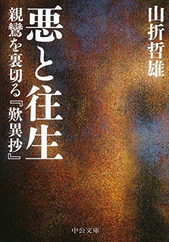 悪と往生 - 親鸞を裏切る『歎異抄』 (中公文庫 や)