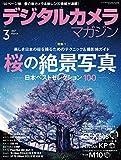 デジタルカメラマガジン 2017年3月号[雑誌]