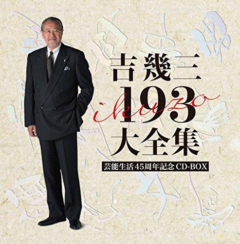 芸能生活45周年記念 吉幾三193大全集