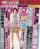 女性セブン 2017年 10月26日号 [雑誌] 週刊女性セブン