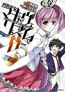 武装少女マキャヴェリズム(8) (角川コミックス・エース)