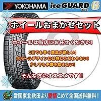 デリカD5用 スタッドレス 18インチ 225/55R18 ヨコハマ アイスガード6 IG60 おまかせホイールセット(当社指定ホイールセット) タイヤホイール4本セット 新品 国産車