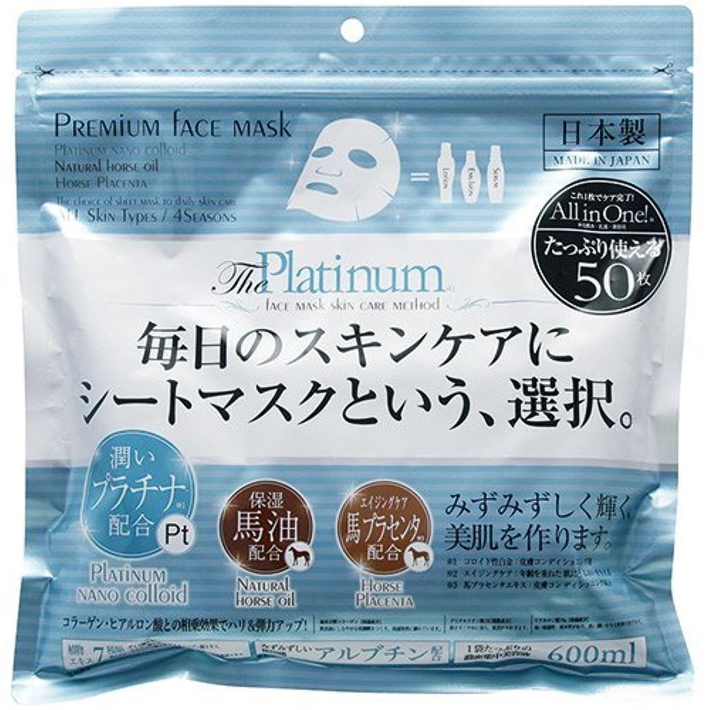 【進製作所】プレミアムフェイスマスク プラチナ 50枚 ×10個セット