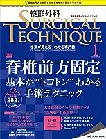 """整形外科サージカルテクニック 2018年1号(第8巻1号)特集: 脊椎前方固定 基本が""""トコトン""""わかる手術テクニック"""