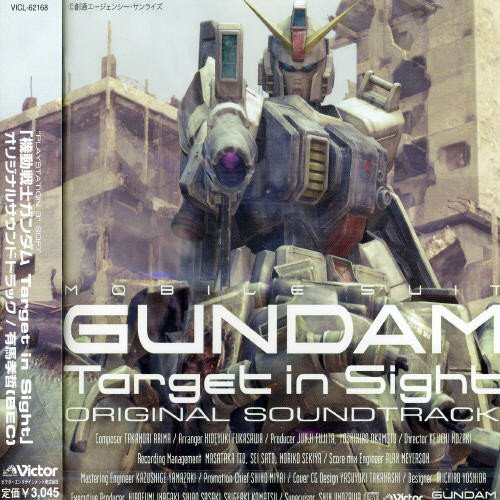 「MOBILE SUIT GUNDAM Target in Sight」ORIGINAL SOUNDTRACK