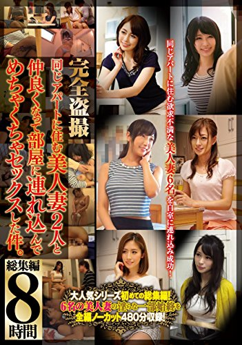Pushing very beautiful wife voyeur fully flat two and make friends with the messed up sex。8 hours in Japan Kinky gentleman Club [DVD]