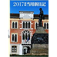 高橋 手帳 2017年1月始まり 中型横線当用新日記 B6 No.11