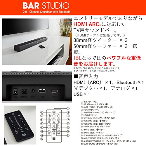 JBL『BarStudio』
