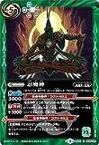 忍魔神/バトルスピリッツ/十二神皇編 第1章/BS35-069/C/緑/ブレイヴ/コスト5