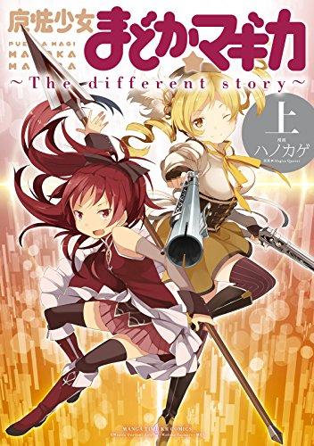 魔法少女まどか☆マギカ ~The different story~ 上 (まんがタイムKRコミックス)