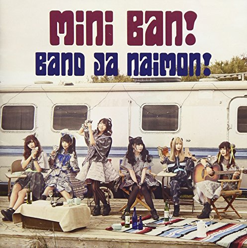 Band Ja Naimon! (バンドじゃないもん! ) – Mini Ban! [FLAC + MP3 320 / CD ] [2017.12.13]