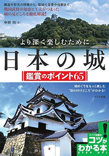より深く楽しむために 日本の城 鑑賞のポイント65 (コツがわかる本!)