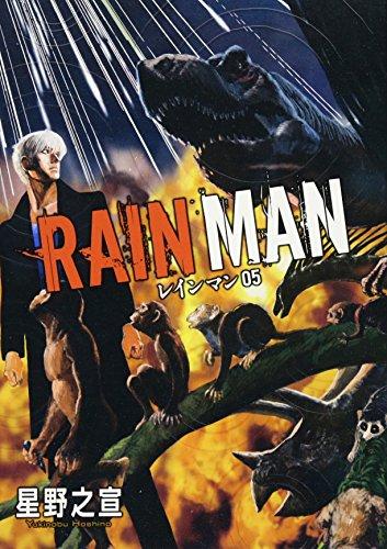 レインマン (5) (ビッグコミックススペシャル)
