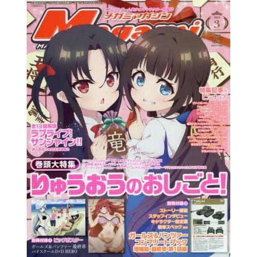 Megami MAGAZINE(メガミマガジン) 2018年 03 月号 [雑誌]