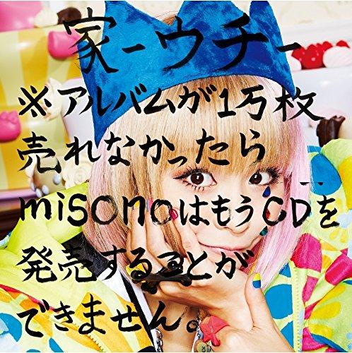 [画像:家-ウチ-※アルバムが1万枚売れなかったら misonoはもうCDを発売できません。]