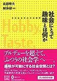 社会にとって趣味とは何か:文化社会学の方法規準 (河出ブックス 103)北田 暁大, 解体研