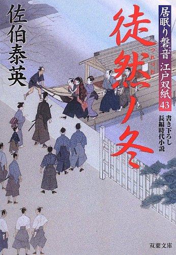 徒然ノ冬-居眠り磐音江戸双紙(43) (双葉文庫)の詳細を見る