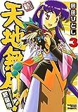 新・天地無用!魎皇鬼(3) (ドラゴンコミックスエイジ)