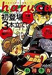 haruca 7 (Feelコミックス)