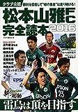 松本山雅FC完全読本2016