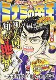 ミナミの帝王最強スペシャル 命の値段編―大阪ゼニ貸しバトル!! (Gコミックス)