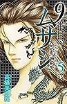 9番目のムサシサイレントブラック 5 (ボニータコミックス)