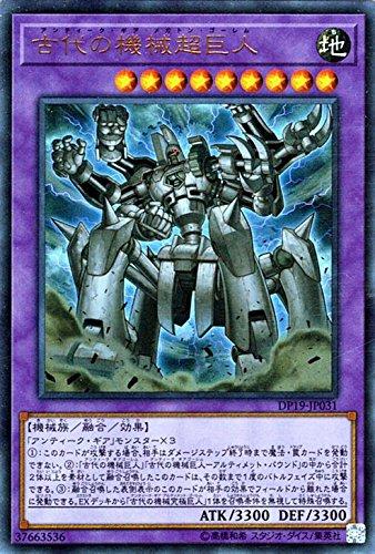 遊戯王/古代の機械超巨人(ウル...